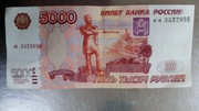 Есть 5000 рублей 1997  СТАРТОВАЯ СЕРИЯ ( аа ),  :мой номер +79254389998