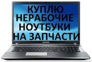 Скупка ноутбуков,  Продажа ноутбука Красноярск