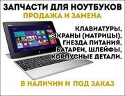 Батарея для ноутбука,  запчасти к ноутбуку