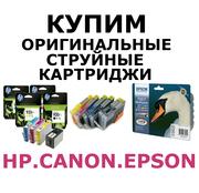 Покупаем оригинальные картриджи для принтеров Brother, Canon, Epson, HP.