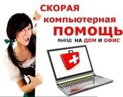 Компьютерный мастер(частник)